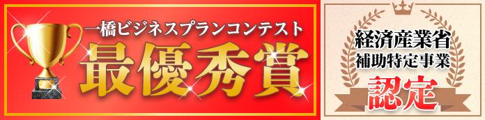 一橋ビジネスプランコンテスト最優秀賞受賞!経済産業省補助特定事業認定